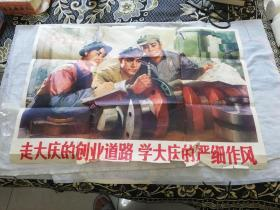 2開年畫宣傳畫-- 走大慶的創業道路 ,學大慶的嚴細作風