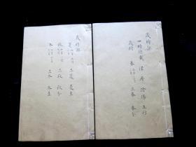 清寫刻本《淵鑒類函》歲時部5卷 原裝兩冊