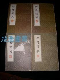 二十四卷抄本 聊斋志异 (全四册)影印 齐鲁书社