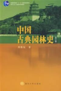 中国古典园林史