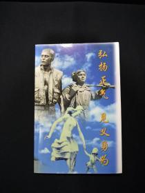 《见义勇为》邮资明信片5张一套全(武汉)