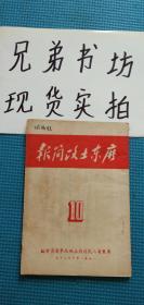 广东土改简报(10)