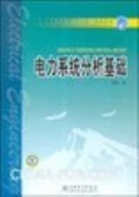 正版二手 电力系统分析基础 韦钢 中国电力出版社 9787508340739