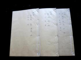 清寫刻本《淵鑒類函》地部5卷 原裝三冊