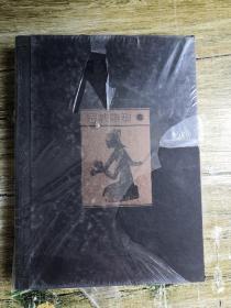 中国美术全集 宗教雕塑一