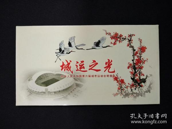 《城运之光》邮资明信片6张一套全(武汉)