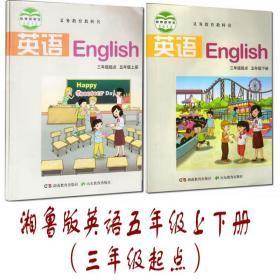 全新湘鲁版小学5五年级上下册英语书课本教材 湖南山东教育出版社