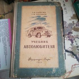 俄文原版书(书名详见图)A3