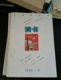 读书1996年第4期