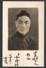 民国老照片,民国24年男子像,明信片式老照片