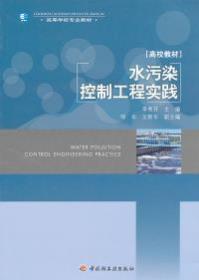水污染控制工程实践(高等学校专业教材)