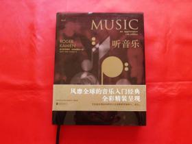 聽音樂:音樂欣賞教程(全彩插圖第11版)