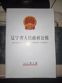 辽宁省人民政府公报2019年第6期