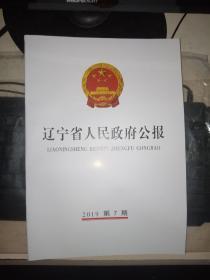 辽宁省人民政府公报2019年第7期
