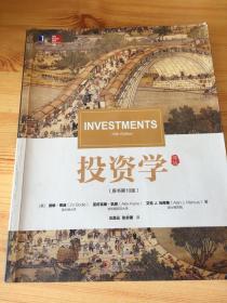 投资学(原书第10版)