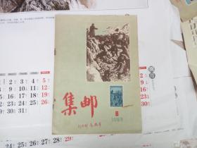 集邮 1956年第1-9期