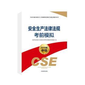 安全生产法律法规考前模拟(2020版)