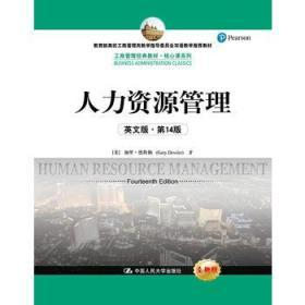 人力资源管理英文版第14版 加里·德斯勒 中国人民大学出版社 9787300238463