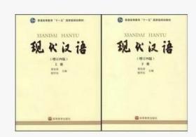现代汉语 增订第四版 上下册  黄伯荣9787040214031