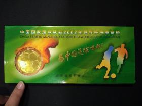 《中国国家足球队获2002年世界杯决赛资格》纪念邮资明信片共36张全