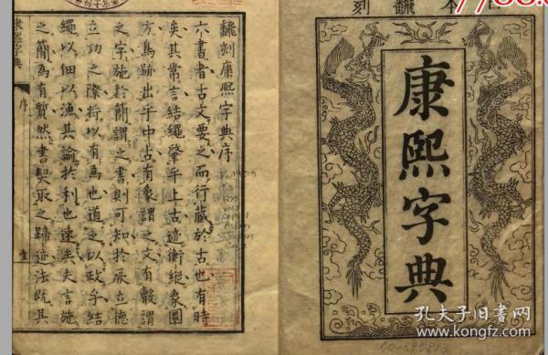 康熙字典全套10册(复印本)