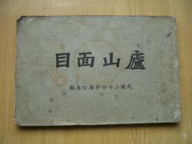 廬山面目(風光攝影)****1935年印.銅版紙精印.最后缺1頁. 32開.少見【a--9】