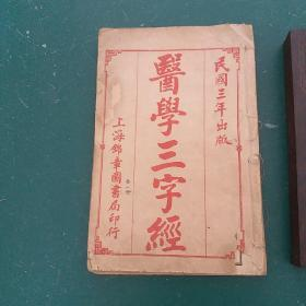 民国三年出版医学三字经 全一册(1-4卷 )正版珍本保存完好医学古籍中医药方 ,不缺页。。