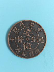 中华民国安徽铜币当十铜板铜币铜元