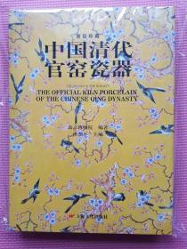 中国清代官窑瓷器