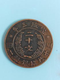 宣统三年二十文大清铜币铜板铜元