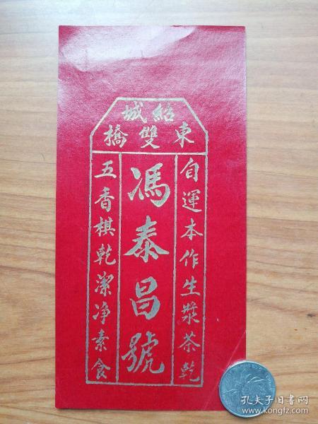 绍兴冯泰昌茶食号老商标