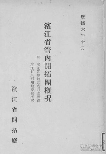 濱江省管內開拓團概況  1939年出版(日文 復印本)