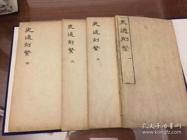 清道光十三年(1833)兩廣節署刻朱墨套印本《史通削繁》白紙線裝 四冊全