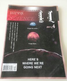 科学 蒙文版 2011.4