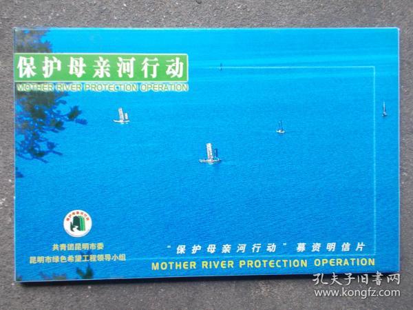 明信片-保护母亲河行动 【10张】