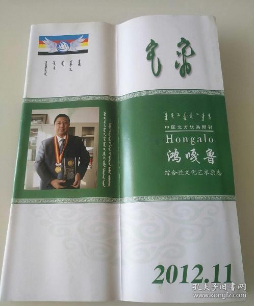 鴻嘎魯 蒙文版 2012.11