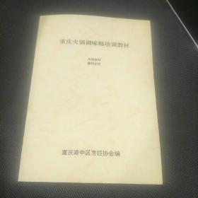 重庆火锅调味师培训教材 ( 依重庆渝中区烹饪协会2000年印的资料原版复印装订成书)
