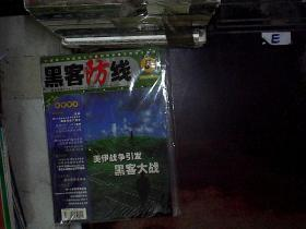 黑客防线 2003 5.、