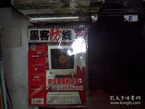 黑客防线 2003年6月(带光盘,无附刊).、