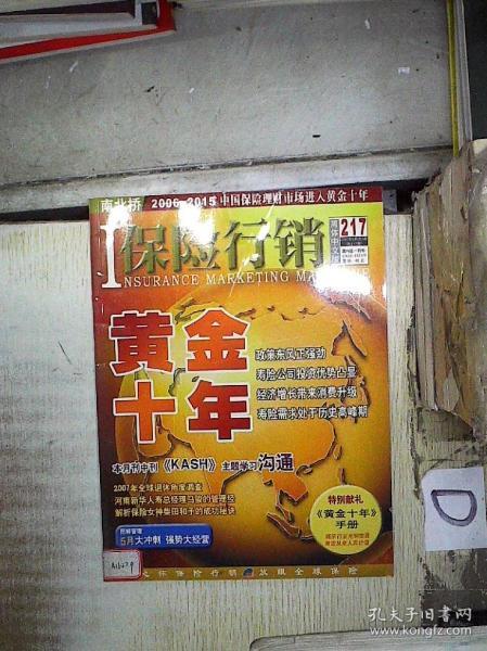 保险行销中文简体版 217   。