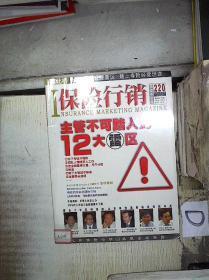 《保险行销》简体中文版(总220期).   。