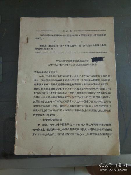 文革资料:青岛市物资系统革命造反委员会 关于1967年上半年主要物资供应情况的报告
