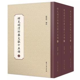 稀见明清科举文献十五种(精装 全三册)