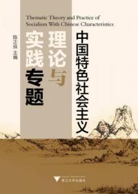 中国特色社会主义理论与实践专题