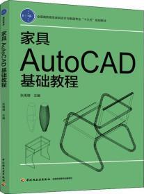 """家具AutoCAD基础教程(全国高职高专家具设计与制造专业""""十三五""""规划教材)"""