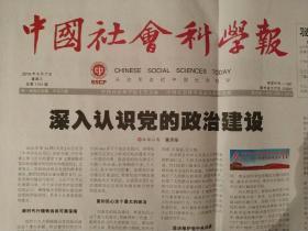 中国社会科学报 2019.8.7 总第1751期8月全月都有,拍下请私信期号