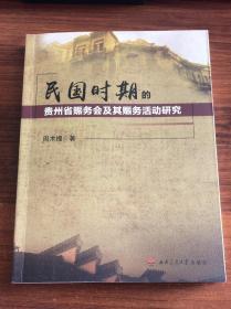 民国时期的贵州省赈务会及其赈务活动研究