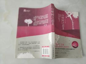 山楂树之恋-II