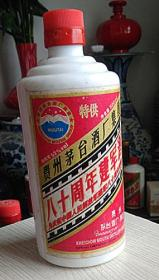 贵州茅台八十周年建军酒瓶