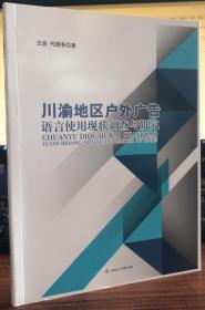 川渝地区户外广告语言使用现状调查与研究